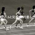 09関東インカレ