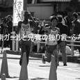 東日本実業団駅伝 第三中継所