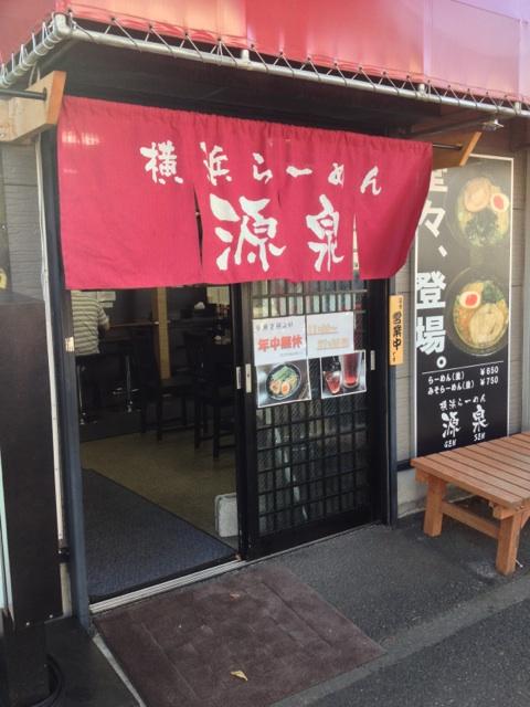 戸塚でラーメン