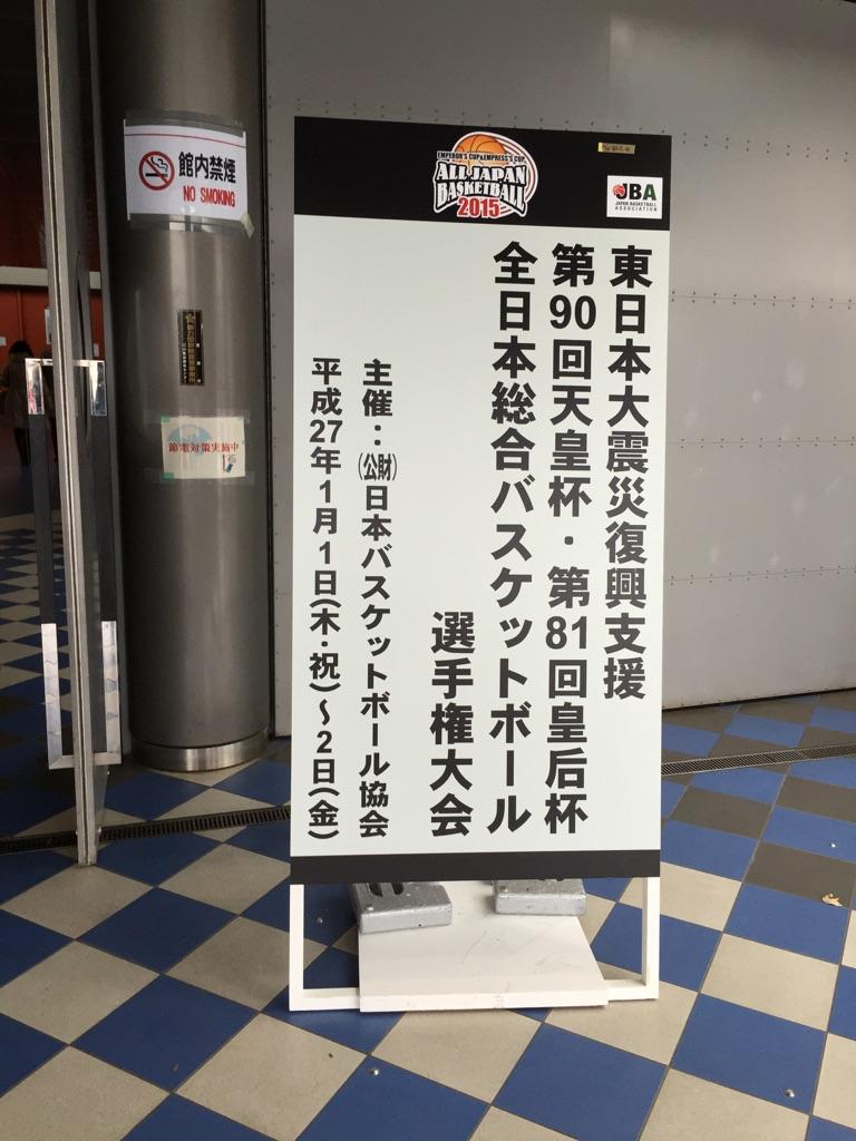 オールジャパン観戦