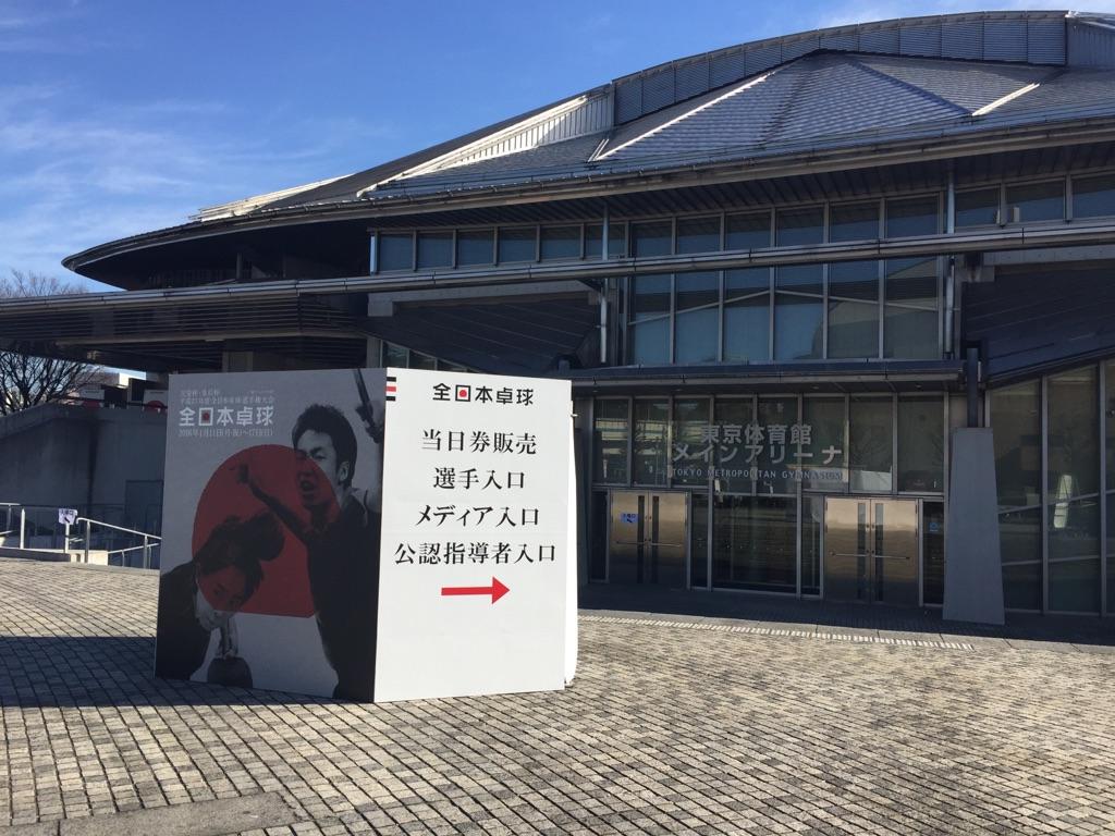 全日本卓球観戦!