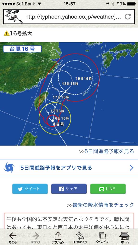 また台風⁉︎