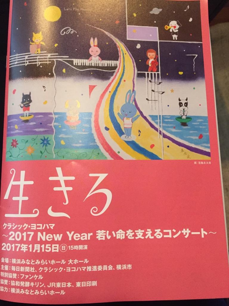 横浜でクラシック鑑賞