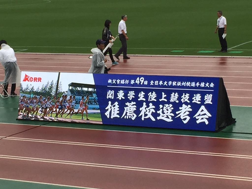 雨の全日本駅伝関東予選