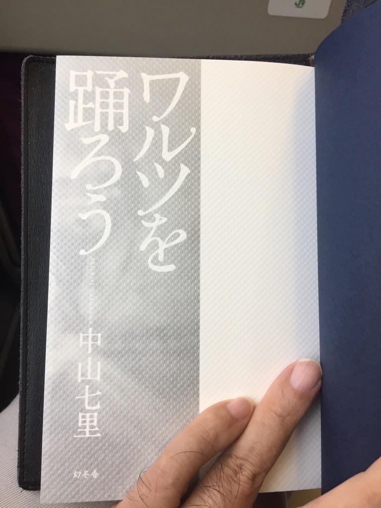 今読んでいるのは!